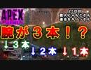 【Apex Legends】 ペチオのうるさい動画 バグ!?腕が増えるw 25日目