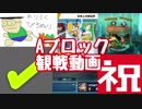 スマブラSP 日本人の反応杯  Aブロック観戦【反応コラボ】