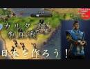 #14【シヴィライゼーション6 スイッチ版】日本を作ろう!inフラクタルの大地 難易度「神」【実況】