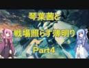 【BBPS4】琴葉茜と戦場照らす薄明り(Part4)【ボーダーブレイク】