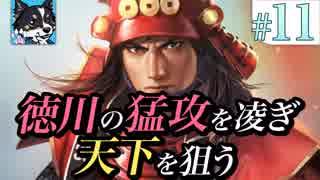 #11【超級 信長の野望・大志PK 関ヶ原の