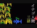 【3/4】イナゴ人間
