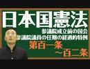 日本国憲法 第百一条〔参議院成立前の国会〕とは?〜中田宏と考える憲法シリーズ〜 日本国憲法 第百二条〔参議院議員の任期の経過的特例〕とは?〜中田宏と考える憲法シリーズ〜