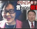 【言いたい放談】ブレグジットの混乱と口先ばかりの政治家達[H31/3/14]