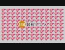 110弱本アニメ.110弱枚