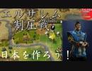 #15【シヴィライゼーション6 スイッチ版】日本を作ろう!inフラクタルの大地 難易度「神」【実況】