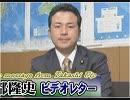 【宇都隆史】来年度予算の見通しと防衛予算の改革[桜H31/3/14]
