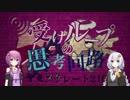 【ポケモンUSM】受けループの思考回路Part.6前編【S13最終最高2100】