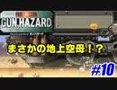 【ガンハザード実況】フロントミッションがアクションRPGでドーン! #10