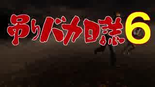 【ゆっくり実況】吊りバカ日誌6【DbD】