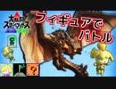 【スマブラSP】アシストフィギュアのキャラで対決!最強フィギュアマスター決定戦【よんもじ三銃士】