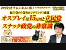 15万円のオスプレイと女子高生大好きな立憲民主党とスナック政党「民主党」|みやわきチャンネル(仮)#389Restart247