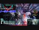 【DMC5】M00-プロローグ-「ユリゼン」【HELL AND HELL】ノーダメSランク&隠しエンディング