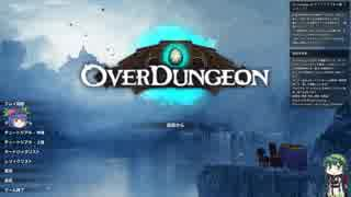 Overdungeon  ゆっくり&ボイロ実況プレイ動画 Part10