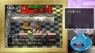 【ゆっくり実況】PS版ドラゴンクエスト4最強への礎part42