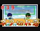 【ラジオ】赤裸ラジオ! Season 3 第39回【赤裸々部】