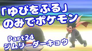 【ピカブイ】「ゆびをふる」のみでポケモン【Part24】(みずと)