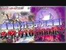 【遊戯王】超火力ガラテア降臨!世界を崩す力で相手を消し飛ばせ!!とにかくフィーリングでデュエル!【第11回】