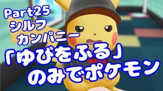 【ピカブイ】「ゆびをふる」のみでポケモン【Part25】(みずと)