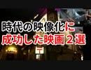 時代の空気を映像化出来た映画2選【ニート映画解説】