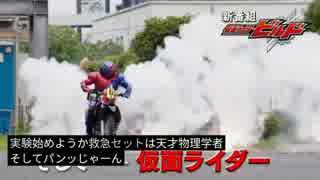 ホモと見るビルド全話予告(自動字幕付)