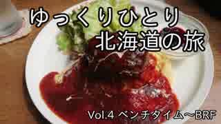 【ゆっくり】ひとり北海道の旅 Vol.4