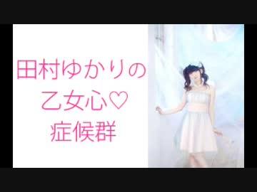 田村ゆかりの乙女心♡症候群(シンドローム)2019年3月14日第89回