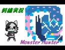 【刺繍】モンスターハンター ナルガクルガ編