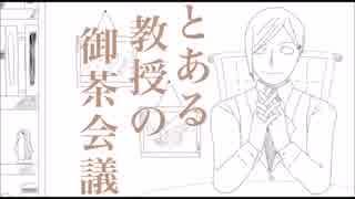【手描きMAD】とlあlるl教l授lのl御l茶