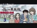 【偽りの黒真珠】発売記念生放送【いい大人達ch】(02/'19) 再録 part3