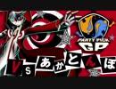 【USM対戦実況】サーナイトがはやる(*´ω`*) Party Pick GP #2【vsあかとんぼ】