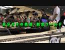 自分だけの鉄道・航空ワールド 第1話 はじまりの鉄路と航路 by静岡