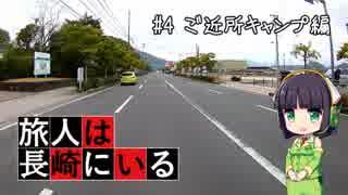 旅人は長崎にいる#4 ご近所キャンプ
