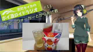 【VOICEROID】京町セイカのボイ酒ロイドラジオ #11【ボイ酒ロイド】