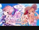 【卓m@s】リプレイ-セレナーデ- PART7【ダブルクロス】
