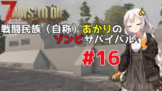 【7 days to die】戦闘民族(自称)あかりのゾンビサバイバル #16【VOICEROID 実況】