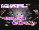 【ニコカラ】ゴーストルール STRremix【on vocal】