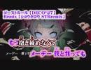 【ニコカラ】ゴーストルール STRremix【off vocal】+2