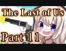 【紲星あかり】サバイバル人間ドラマ「The Last of Us」またぁ~り実況プレイ part11