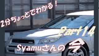 【大物】2分ちょいでわかるSyamuの今 part14【Youtuber】