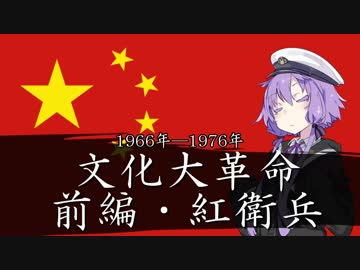"""【 China 】 Contemporary History 3 Decomposition Theory """"Cultural Revolution - Part 1, Red Guard"""" 【 VOICEROID Commentary 】"""