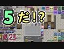 フェーナルファンタジーフェーブ【ぼくらのアイランド】#25