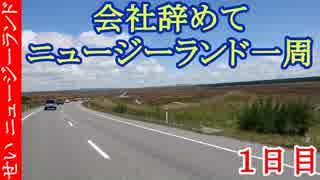 【一人旅】ニュージーランド一周旅行 【1