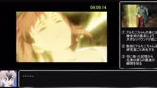 鋼の錬金術師_翔べない天使_ノーセーブ全ボス撃破RTA_4時間9分14秒part10 (完)