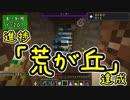 【Minecraft】きざはしるかのハードコア高さ縛り 第85話【ゆ...