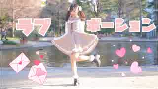 【こりす】ラブポーション 踊ってみた【ぼ