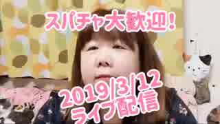 2019/03/12ライブ配信(´ω`)short ver