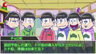 【卓ゲ松】赤塚の人形屋敷part2