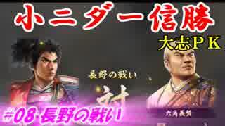 小ニダー信勝(信長の野望・大志PK)#08長野の戦い