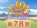 第78回「ぱかラジッ!~ウマ娘広報部~」